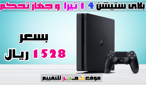 playstation 4 1 tira
