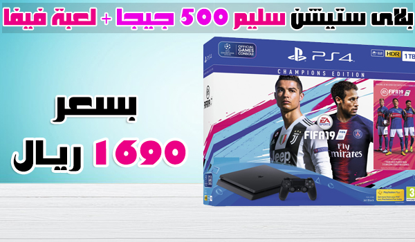 playstation 4+fifa